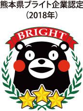 熊本県ブライト企業認定