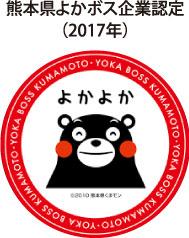 熊本県よかボス企業認定