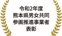 令和2年度熊本県男女共同参画推進事業者表彰