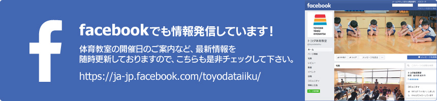 facebookでも情報発信しています!